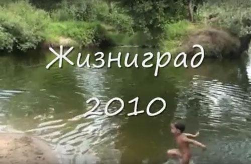 Жизниград